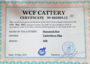 ертификат питомника WCF